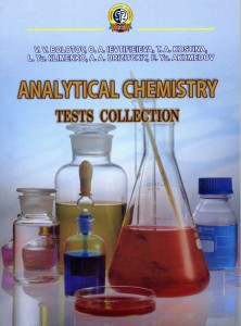 Analytical chemistry_tests collection_2012