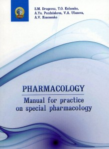 Pharmacology_ manual for practice on special pharmacology. Part 2_2012