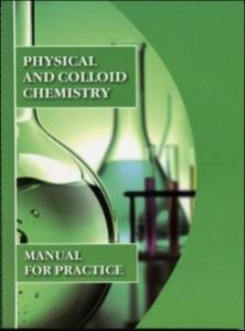 Physical and Colloid chemistry. Guide to Laboratory Works_V.I.Kabachnyy