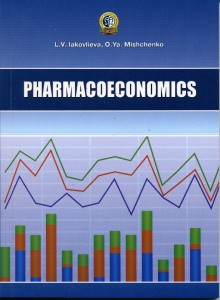 Pharmacoeconomics_Manual for students of higher schools_2012