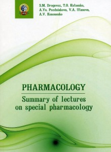 Pharmacology_ summary of lectures on special pharmacology. Part 2_2012