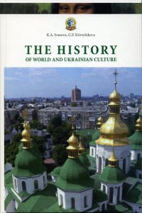 The history of World and Ukrainian Culture 2012